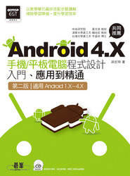 Android 4.X 手機/平板電腦程式設計入門、應用到精通, 2/e (適用 Android 1.X~4.X)-cover