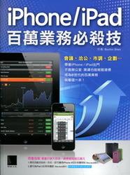 iPhone/iPad 百萬業務必殺技-cover