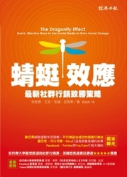 蜻蜓效應─最新社群行銷致勝策略 (The Dragonfly Effect: Quick, Effective Ways to Use Social Media to Drive Social Change)-cover