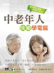 中老年人快樂學電腦(Windows 7 + Office 2010)<超大圖解好閱讀,教學影片好上手>-cover