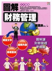 圖解財務管理-cover