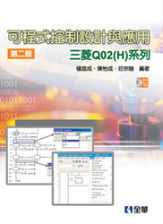 可程式控制設計與應用─三菱 QO2(H)系列, 2/e-cover