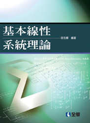 基本線性系統理論, 2/e-cover