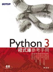 Python 3 程式庫參考手冊-cover