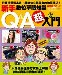 新手數位單眼知識 Q&A 超入門─淺顯易懂的方式馬上解開數位單眼初學者的疑問 !