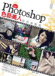 綺麗 ! Photoshop 色藝美人寫真後製術-cover