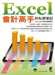Excel 會計高手的私房筆記-cover