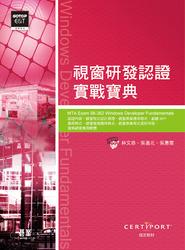 MTA Exam 98-362 視窗研發認證實戰寶典-cover