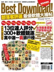 Best Download ! 部落客評選最優軟體大補帖─ 300+ 爆量典藏版-cover