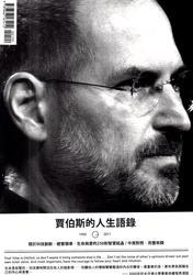 賈伯斯的人生語錄:關於科技創新.經營領導.生命與愛的 250 則智慧結晶(中英對照典藏版)