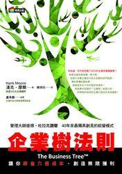 企業樹法則─讓你節省六倍成本,創造無限獲利 (The Business Tree:Growth Strategies and Tactics for Surviving and Thriving)