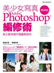 美少女寫真實用的 Photoshop 編修術─讓你的 Model 成為吸睛百分把的漂亮佳人 !-cover