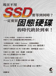 現在不用 SSD 要等到何時?一定要買固態硬碟的時代終於到來!-cover