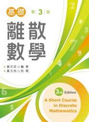 基礎離散數學, 3/e-cover