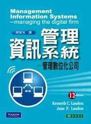 管理資訊系統-管理數位化公司 (Management Information Systems, 12/e)-cover