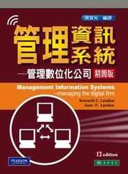 管理資訊系統-管理數位化公司 精簡版 (Management Information Systems, 12/e)-cover