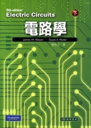 電路學(下), 9/e (Nilsson : Electric Circuits, 9/e)-cover
