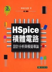 HSpice 積體電路設計分析與模擬導論, 3/e-cover