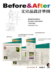 Before & After 解構文宣品設計準則 (Before & After Page Design)-cover
