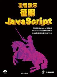王者歸來-征服 JavaScript-cover