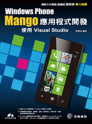 Windows Phone Mango 應用程式開發-使用 Visual Studio-cover