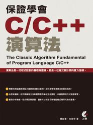 保證學會 C/C++ 演算法-cover