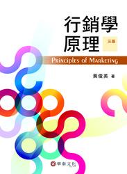 行銷學原理, 3/e-cover