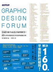 160 個平面設計疑問解答 !  13 位專家親授設計原則與經驗法則-cover