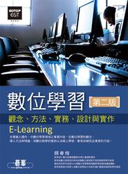 數位學習-觀念、方法、實務、設計與實作, 2/e-cover