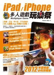 iPad/iPhone 多人遊戲玩樂祭-cover