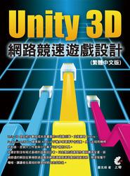 Unity 3D 網路競速遊戲設計-cover