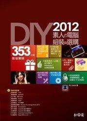 DIY!2012 素人的電腦組裝與選購<附353分鐘影音教學>-cover
