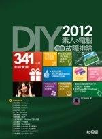 DIY!2012 素人的電腦問題故障排除<附341分鐘影音教學>-cover