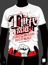 T 世代當道─比創意、飆技法的頂尖 T 恤設計-cover
