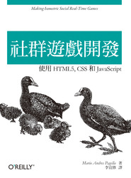 社群遊戲開發-使用 HTML5, CSS 和 JavaScript (Making Isometric Social Real-Time Games with HTML5, CSS3, and Javascript)-cover