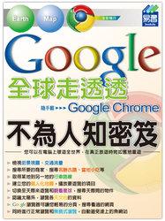 Google 全球走透透不為人知秘笈─Google Chrome-cover