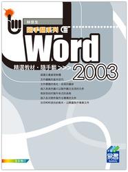 Word 2003 精選教材‧隨手翻-cover