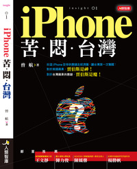 iPhone 苦‧悶‧台灣-cover