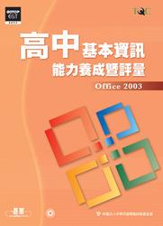 TQC 高中基本資訊能力養成暨評量 Office 2003-cover