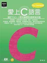 愛上 C語言 ─ 增訂 TQC+ C 程式語言認證模擬試題-cover