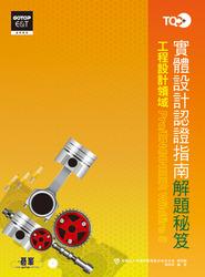 TQC+ 實體設計認證指南解題秘笈 Pro/ENGINEER Wildfire 5-cover