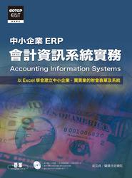會計資訊系統實務-cover