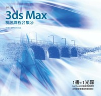 3ds Max 視訊課程合集(26)-cover