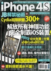 iPhone 4S JB 解禁秘術─ Cydia 超限軟體 300+-cover