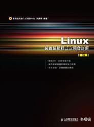 Linux 裝置驅動程式之開發詳解, 2/e-cover
