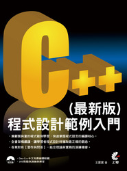 C++ 程式設計範例入門 (最新版)-cover