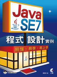 Java SE7 程式設計實例-cover