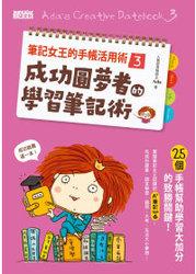 筆記女王的手帳活用術 3 ─成功圓夢者的學習筆記術-cover