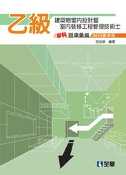 乙級建築物室內設計暨室內裝修工程管理技術士學科題庫彙編 2012-cover