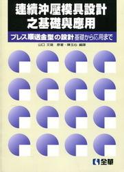 連續沖壓模具設計之基礎與應用, 2/e-cover